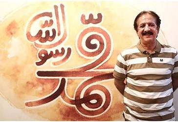 Regjisori iranian, Mexhid Mexhidi
