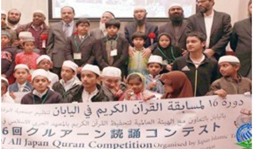 Shoqata e Vakëfit Islamik në Japoni kohët e fundit organizoi Garat Kur'anore  për nxënësit.